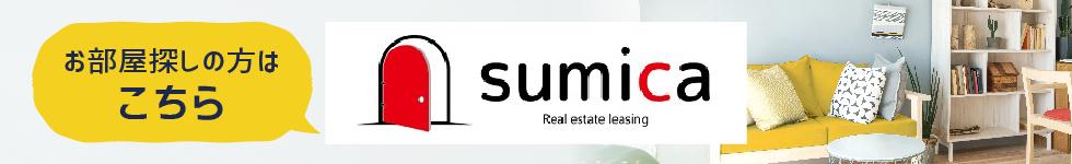不動産情報サイト「sumica」