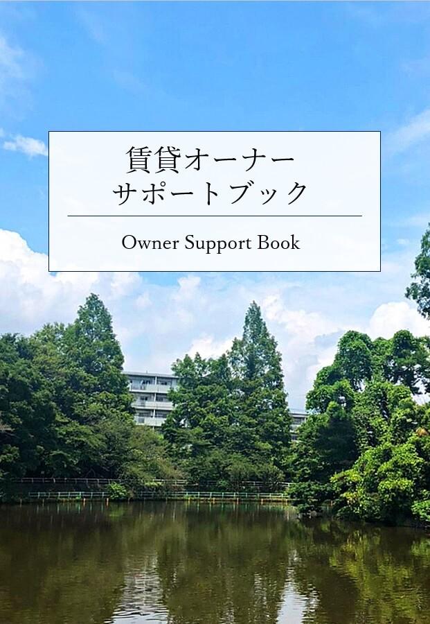 賃貸オーナーサポートブック