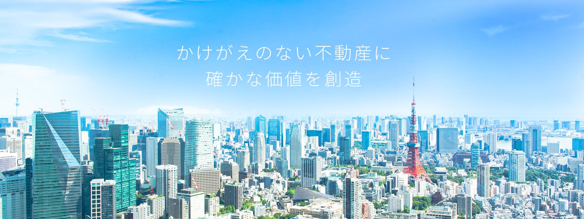 東和開発株式会社メイン画像
